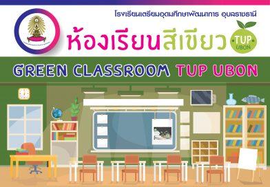 โครงการห้องเรียนสีเขียว โรงเรียนเตรียมอุดมศึกษาพัฒนาการ อุบลราชธานี