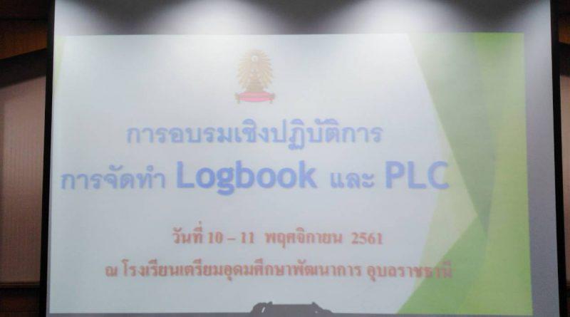 โครงการอบรมเชิงปฏิบัติการพัฒนาครู การจัดทำ Logbook และ PLC