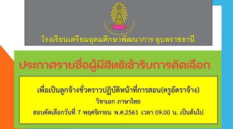 ประกาศรายชื่อผู้มีสิทธิ์เข้ารับการคัดเลือกบุคคลเป็นลูกจ้างชั่วคราว(ครูอัตราจ้าง) วิชาเอกภาษาไทย