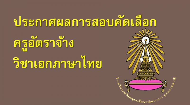 ประกาศผลการสอบคัดเลือกบุคคลเป็นลูกจ้างชั่วคราวปฏิบัติงานสอน(ครูอัตราจ้าง) วิชาเอกภาษาไทย