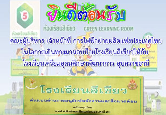 พิธีมอบป้ายโรงเรียนสีเขียวจากการไฟฟ้าฝ่ายผลิตแห่งประเทศไทย