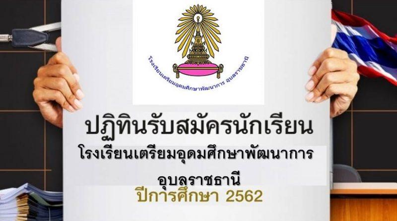 ปฏิทินการรับนักเรียนโรงเรียนเตรียมอุดมศึกษาพัฒนาการ อุบลราชธานี ปีการศึกษา 2562