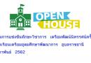 Open House: กิจกรรมการแข่งขันทักษะวิชาการ เตรียมพัฒน์นิทรรศน์ครั้งที่ 3