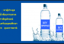 ประกาศ : การประมูลผู้ผลิตน้ำดื่มตราสัญญาลักษณ์โรงเรียนเตรียมอุดมศึกษาพัฒนาการ อุบลราชธานี