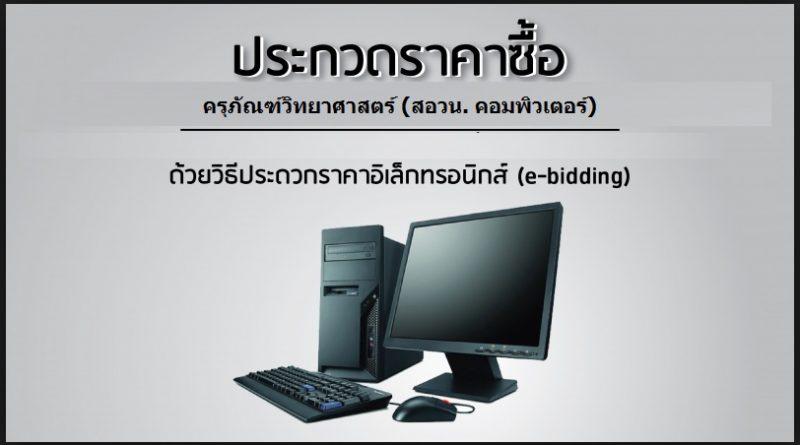 ประกวดราคาซื้อ จัดซื้อครุภัณฑ์วิทยาศาสตร์(สอวน.คอมพิวเตอร์) ด้วยวิธีการอิเลคทรอนิกส์(e-bidding)