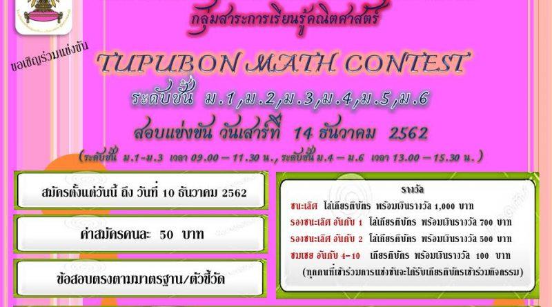 ประชาสัมพันธ์การทดสอบความเป็นเลิศทางคณิตศาสตร์ ครั้งที่ 3 (TUPUBON MATH CONTEST # 3 )