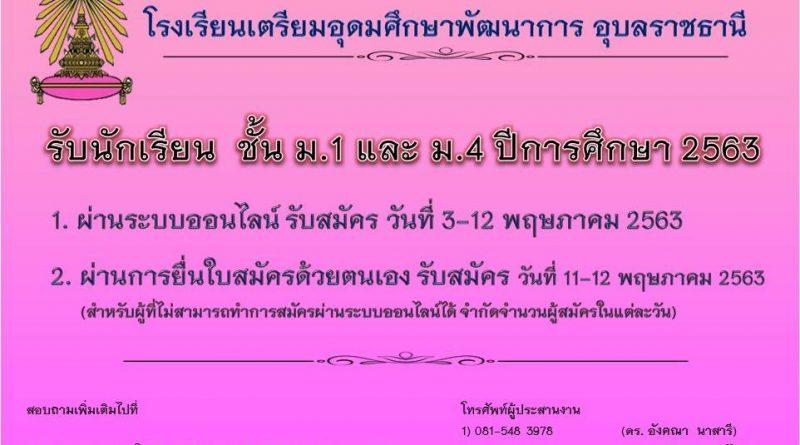 เรื่องใหม่ : ประกาศรับสมัครนักเรียนเข้าเรียนชั้น ม.1 และ ม.4 ปีการศึกษา 2563