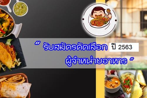 ประกาศ เรื่อง การรับสมัครร้านค้าขายอาหารในโรงเรียน ประจำปี 2563