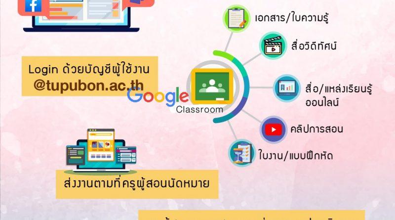 แนวทางการเข้าเรียนออนไลน์ ในช่วงปิดสถานศึกษาเนื่องจากเหตุพิเศษ