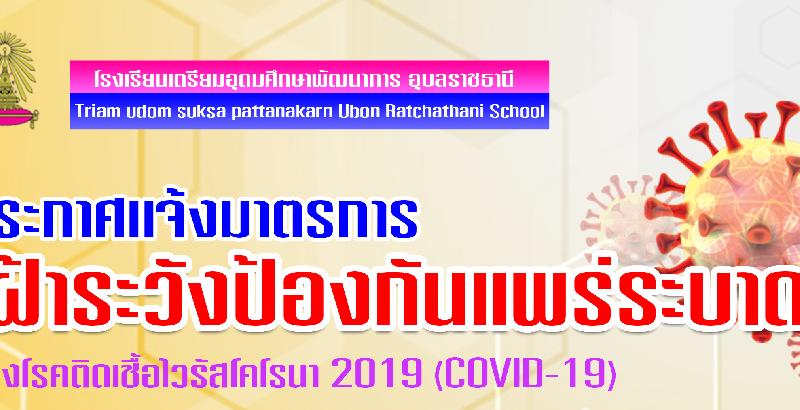 ประกาศแจ้งมาตรการเฝ้าระวัง ป้องกัน การแพร่ระบาดของโรคติดเชื้อไวรัสโคโรนา 2019 (COVID-19)