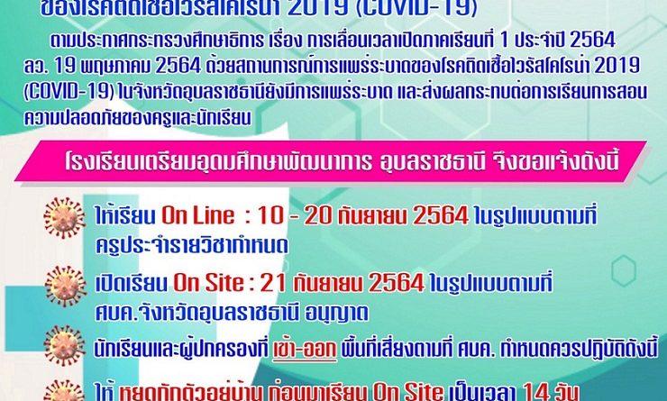 ประกาศ : แจ้งการจัดการเรียนการสอน ระหว่างวันที่ 10-20 กันยายน 2564