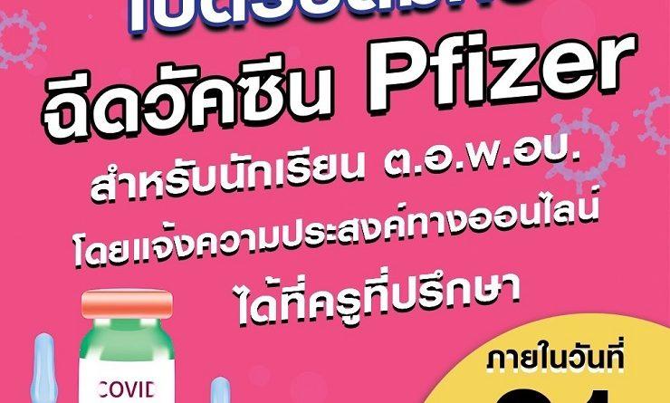 ด่วนที่สุด!!!!!! ให้นักเรียนกรอกแบบสำรวจข้อมูล เพื่อเข้ารับการฉีดวัคซีน Pfizer ภายในวันอังคารที่ 21 กันยายน 2564